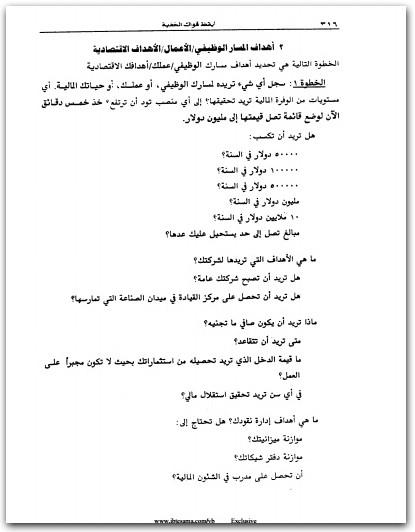تحميل كتاب أيقظ قواك الخفية مترجم pdf