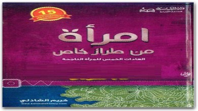 Photo of كتاب إمرأة من طراز خاص كريم الشاذلي PDF