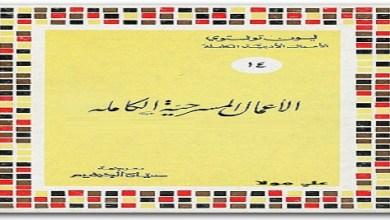 Photo of الأعمال المسرحية الكاملة ليو تولستوي PDF