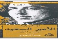 Photo of رواية الأمير السعيد أوسكار وايلد PDF