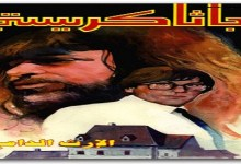 Photo of رواية الإرث الدامي أجاثا كريستي PDF