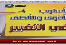 Photo of كتاب الاسلوب الاقوي والالطف في التغيير نايف عبدالرحمن الزريق PDF
