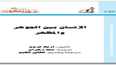 Photo of كتاب الانسان بين الجوهر والمظهر إريك فروم PDF