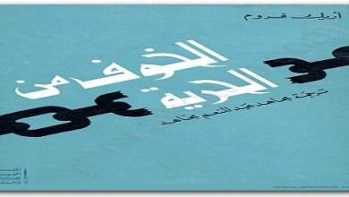 Photo of كتاب الخوف من الحرية إريك فروم PDF