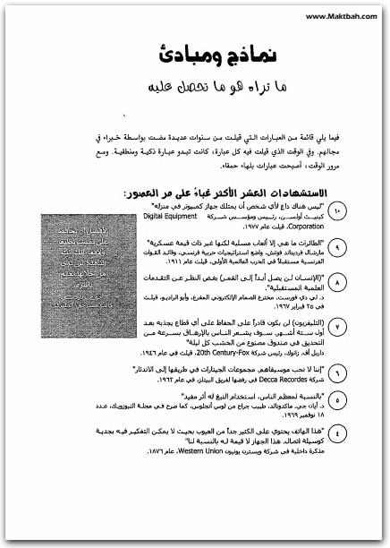 كتاب العادات السبع للمراهقين الأكثر فعالية pdf عصير الكتب