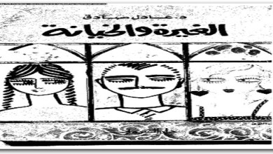 Photo of كتاب الغيرة والخيانة عادل صادق PDF