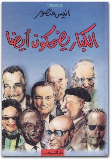 يضحكون أيضا أنيس منصور Maktbah.Net 1