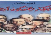Photo of كتاب الكبار يضحكون أيضا أنيس منصور PDF