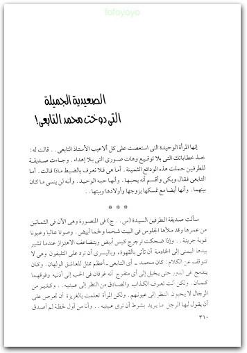يضحكون أيضا أنيس منصور Maktbah.Net 4