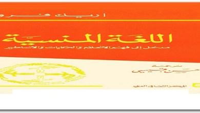 Photo of كتاب اللغة المنسية إريك فروم PDF