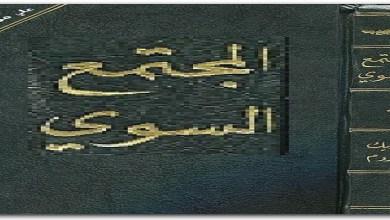 Photo of كتاب المجتمع السوي إريك فروم PDF