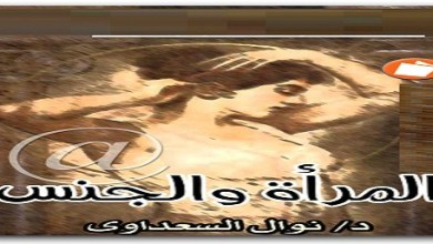 Photo of كتاب المرأة والجنس نوال السعداوي PDF