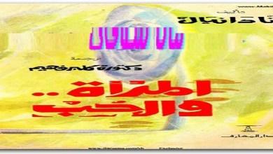 والحب انا دانيال booksguy.me .pdf 2