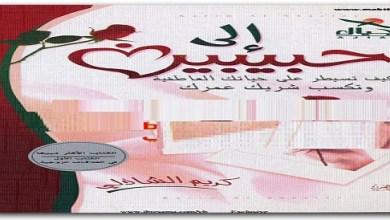 حبيبين كريم الشاذلي booksguy.me 4