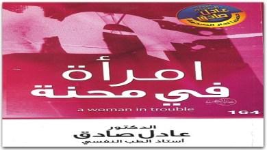 Photo of كتاب امرأة فى محنة عادل صادق PDF