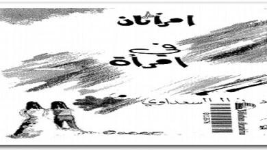 Photo of رواية امرأتان فى امرأة نوال السعداوي PDF