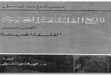 Photo of كتاب تاريخ الفلسفة الغربية برتراند راسل PDF