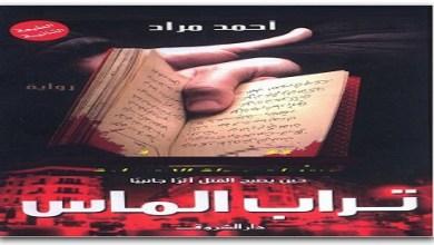 Photo of رواية تراب الماس أحمد مراد PDF