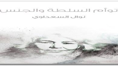 Photo of كتاب توأم السلطة والجنس نوال السعداوي PDF