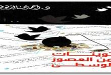 Photo of كتاب تويتات من العصور الوسطى أحمد خالد توفيق PDF