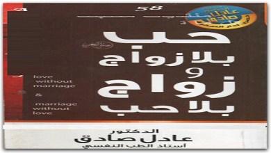 بلا زواج وزواج بلا حب عادل صادق Maktbah.Net 4
