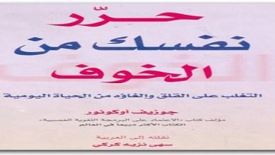Photo of كتاب حرر نفسك من الخوف جوزيف أوكونور PDF