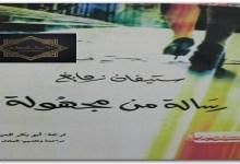 Photo of رواية رسالة من مجهولة ستيفان زفايغ PDF