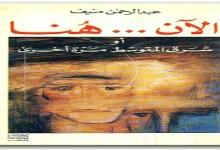 Photo of رواية الآن هنا.. أو شرق المتوسط مرة أخرى عبد الرحمن منيف PDF