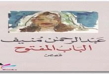 Photo of رواية الباب المفتوح عبد الرحمن منيف PDF