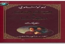Photo of رواية السعادة الزوجية وبوليكوشكا ليو تولستوي PDF