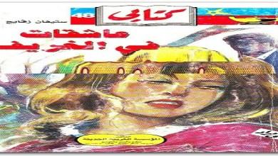 Photo of رواية عاشقات فى الخريف ستيفان زفايغ PDF