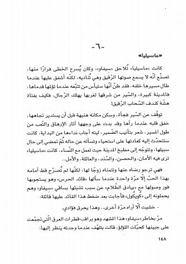 كويكول حنان لاشين PDF maktbah.net 2