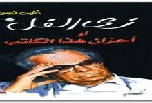 Photo of كتاب زي الفل أو أحزان هذا الكاتب أنيس منصور PDF