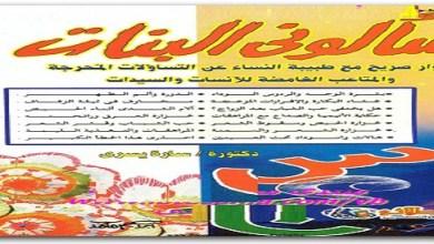 Photo of كتاب سألوني البنات سارة يسري PDF