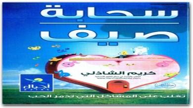 Photo of كتاب سحابة صيف كريم الشاذلي PDF