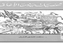 Photo of كتاب شخصيات حية من الأغاني محمد المنسي قنديل PDF