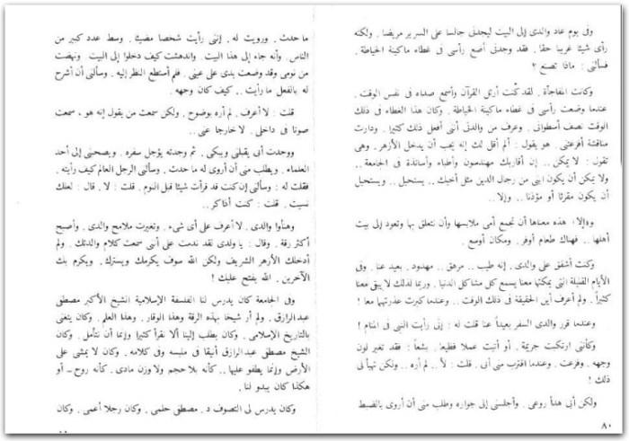 كتاب طلع البدر علينا أنيس منصور PDF – المكتبة : تحميل كتب إلكترونية PDF