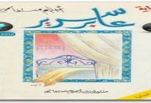 Photo of رواية عابر سرير أحلام مستغانمي PDF