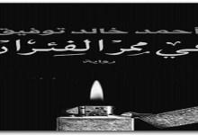 Photo of رواية فى ممر الفئران أحمد خالد توفيق PDF
