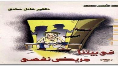 Photo of كتاب في بيتنا مريض نفسي عادل صادق PDF