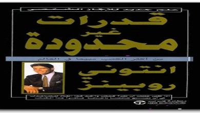 Photo of كتاب قدرات غير محدودة أنتوني روبنز PDF