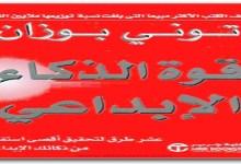 Photo of كتاب قوة الذكاء الإبداعي توني بوزانPDF