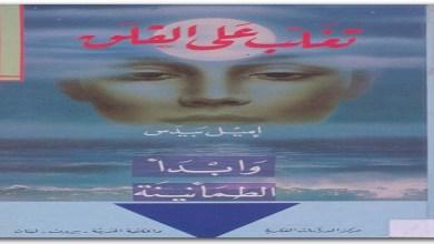 Photo of كتاب تغلب على القلق وأبدأ الطمأنينة اميل بيدس PDF