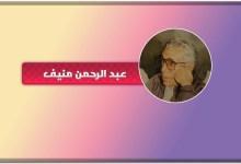 Photo of كتب عبد الرحمن منيف PDF الأعمال الكاملة