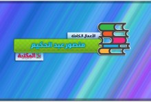 Photo of كتب منصور عبد الحكيم PDF الأعمال الكاملة