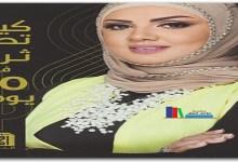 Photo of كتاب كيف تصبح ثريا في 40 يوما مريم الدخيل PDF