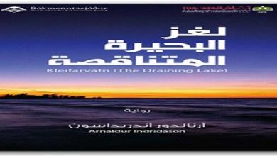 Photo of رواية لغز البحيرة المتناقصة أرنالدور أندريداسون PDF