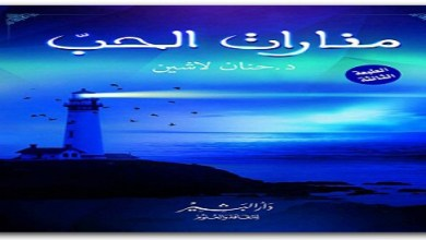 الحب حنان لاشين maktbah 4