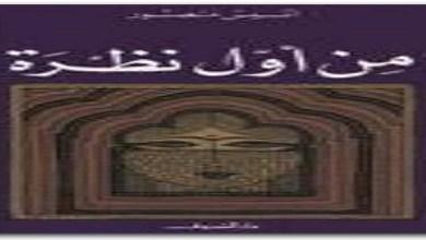 Photo of كتاب من أول نظرة أنيس منصور PDF