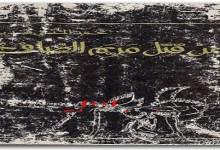 Photo of كتاب من قتل مريم الصافي محمد المنسي قنديل PDF